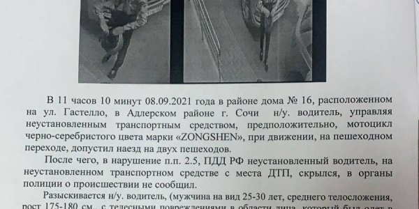 В Сочи мотоциклист сбил женщину с ребенком на пешеходном переходе и скрылся
