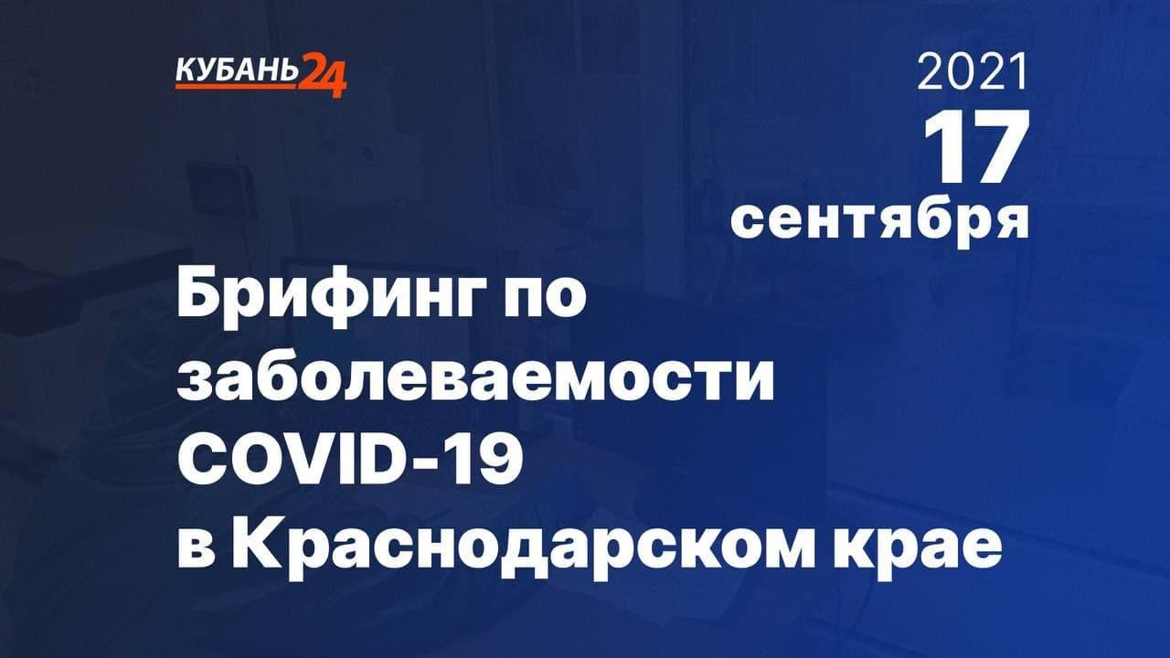 Брифинг по заболеваемости COVID-19 на Кубани пройдет 17 сентября