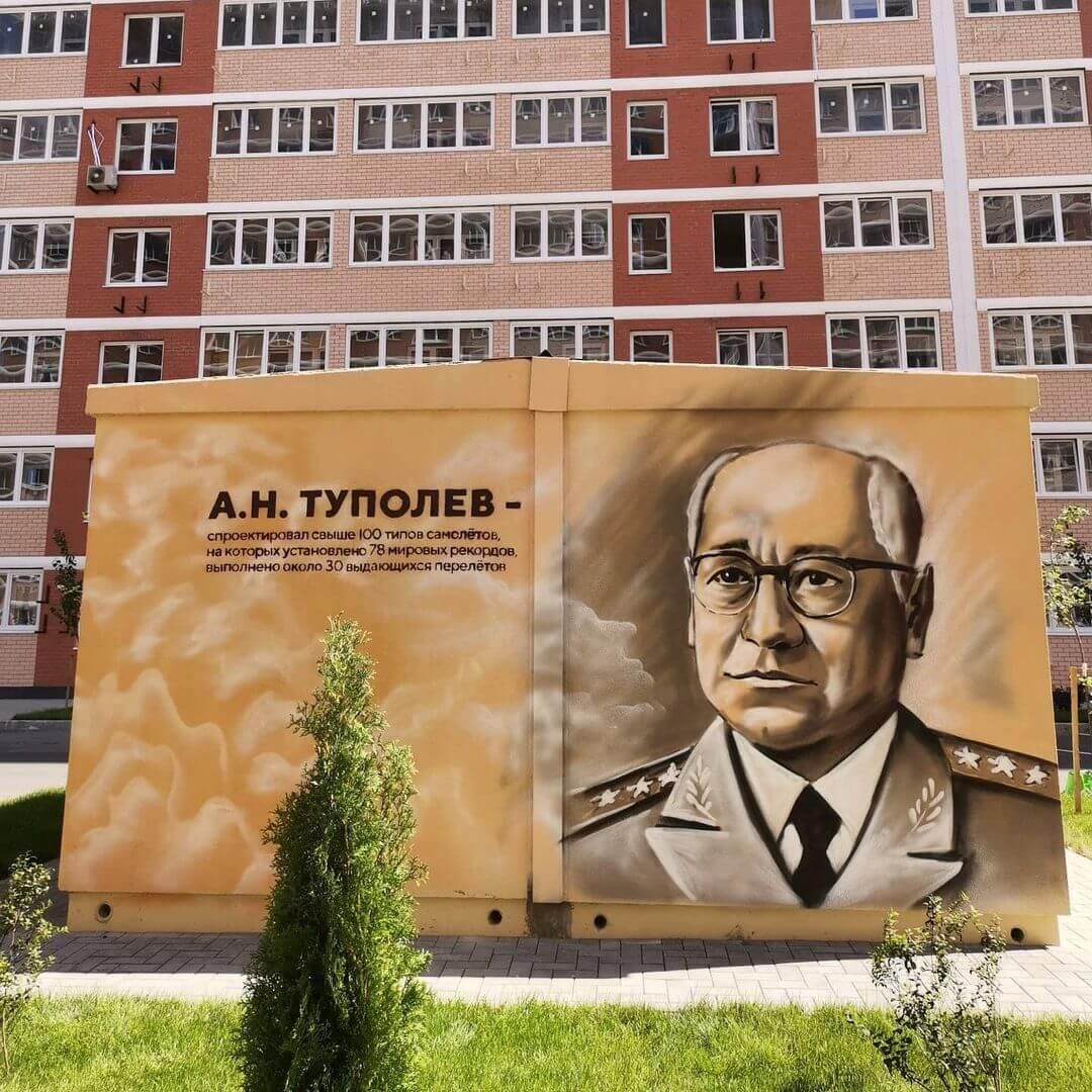 В Краснодаре появились граффити с советскими авиаконструкторами