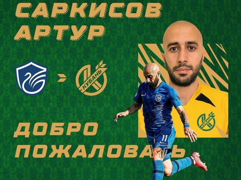 В ПФК «Кубань» перешел экс-нападающий сборной Армении