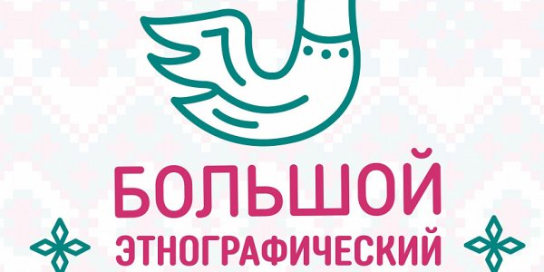 Жители Кубани с 3 по 7 ноября могут принять участие в этнографическом диктанте