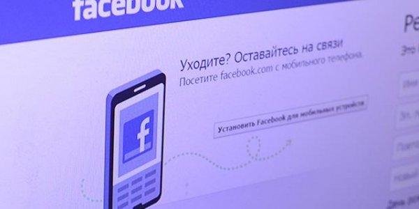 В Facebook заявили, что «слива» личных данных во время сбоя не зафиксировали