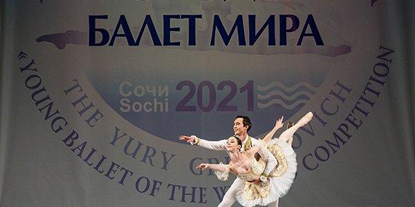 В Сочи подвели итоги конкурса «Молодой балет мира» — 2021