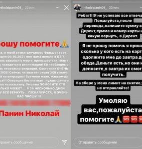 Мошенники взломали Instagram-аккаунт главы Тимашевска Николая Панина