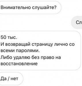 Мошенник оценил доступ к странице Instagram мэра Тимашевска в 50 тыс. рублей