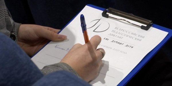 В Краснодаре учителя написали диктант на тему «О чем думают дети»