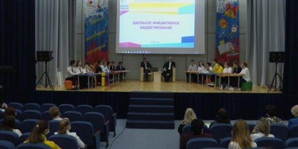 В Новороссийске стартовал проект «Школьное инициативное бюджетирование»