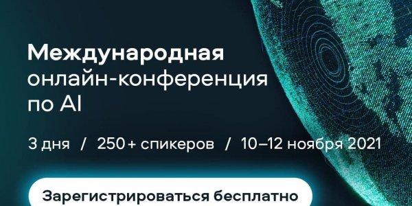 Сбер приглашает IT-специалистов Юга России и СКФО на AI Journey Contest