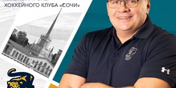 После серии поражений в ХК «Сочи» сменился главный тренер