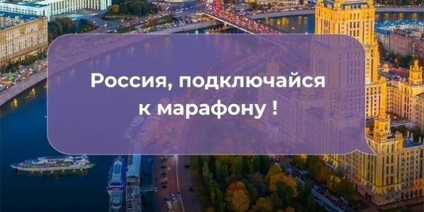 В России пройдет 17-часовой марафон на тему женского лидерства