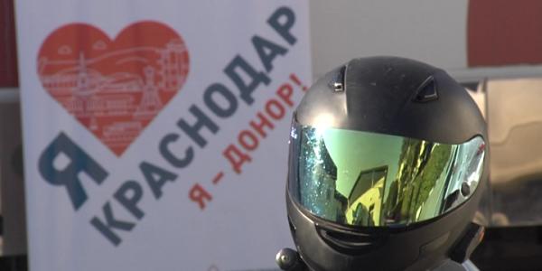 Краснодар принимает участие во всероссийском марафоне «Оставайся донором»