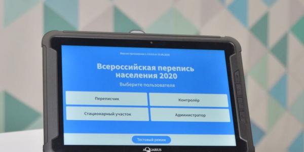 «Ростелеком» обеспечит круглосуточную техническую поддержку переписи населения