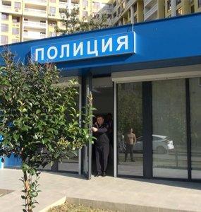 В Сочи открыли новый полицейский участок