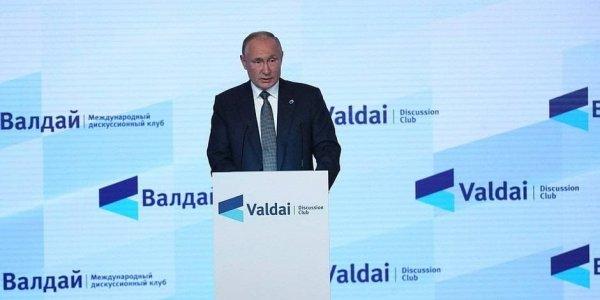 Выступление Путина на Валдайском форуме в Сочи продлилось около 3,5 часов